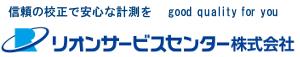 リオンサービスセンター株式会社